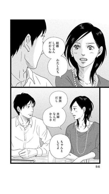渡辺ペコ1122