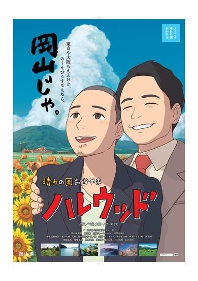 千鳥を起用した岡山県のジブリ風広告がSNSで話題に!