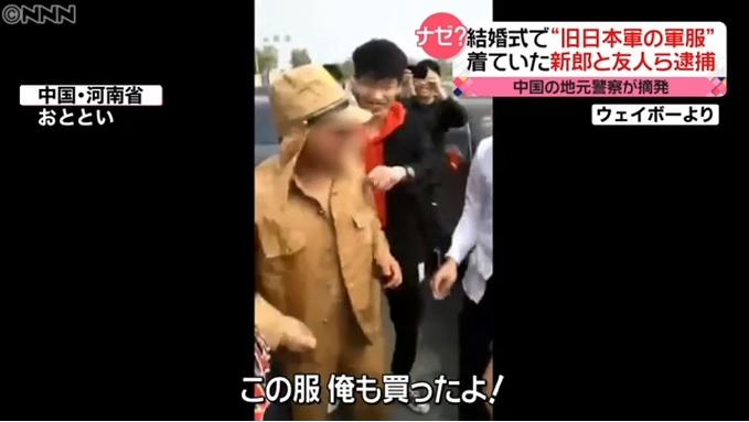 結婚式で新郎が旧日本軍の軍服を着て逮捕!なぜ今、中国人に流行