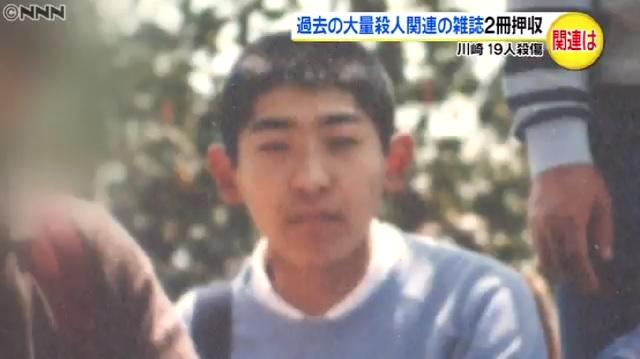 神奈川県川崎市で19人が男に包丁で刺され、2人が死亡した事件で、自殺した容疑者の男の自宅 から、過去の大量殺人に関する雑誌2冊が押収されていたことが分かった。