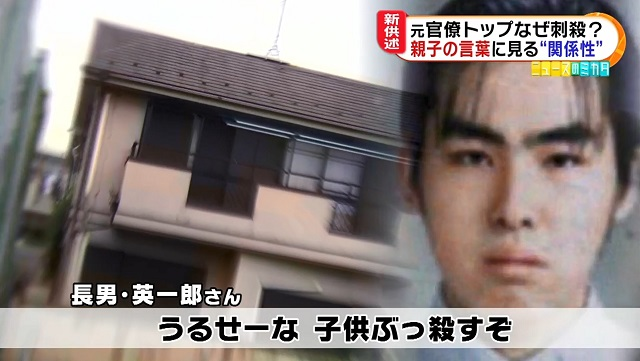 熊沢英一郎(44)のツイッター内容…そのつぶやき公開、元エリート官僚・熊沢英昭容疑者(76)が息子を刺殺を決意するまで