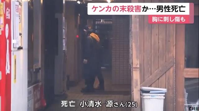 事件 八戸 殺人 八戸市雑談掲示板 ローカルクチコミ爆サイ.com東北版