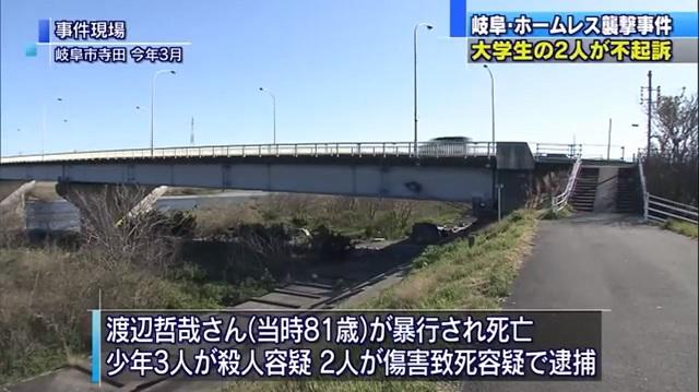 岐阜 県 ホームレス 事件