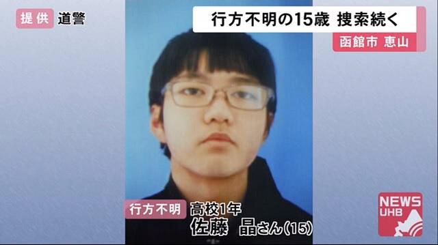 函館 少年 行方 不明