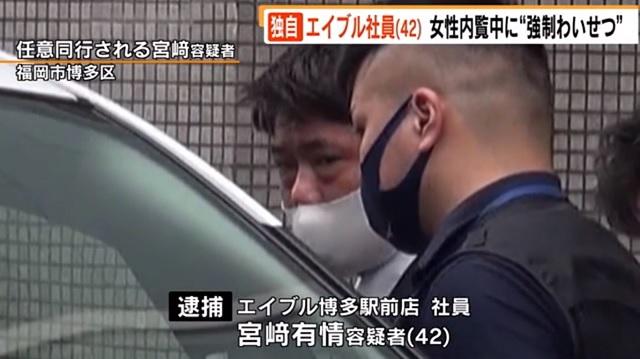 被害 宮崎 者 者 容疑 宮崎大輔さんを釈放 交際相手「暴力なかった」と説明:朝日新聞デジタル